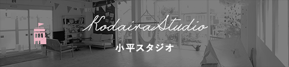 小平スタジオ