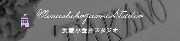 武蔵小金井スタジオ